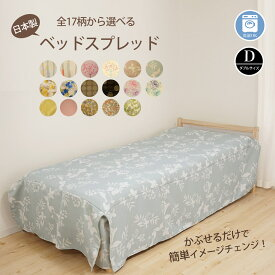 ベッドスプレッド ダブル ダブルサイズ ベッド ベッドカバー ボックスタイプ 北欧 洗濯可能 1枚 日本製 送料無料 あす楽 新作商品 New