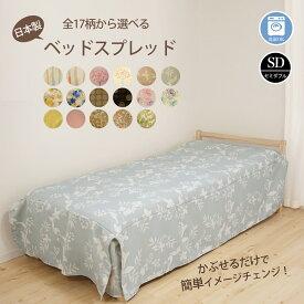 ベッドスプレッド セミダブル セミダブルサイズ ベッド ベッドカバー ボックスタイプ 北欧 洗濯可能 1枚 日本製 送料無料 あす楽 新作商品