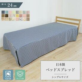 ベッドスプレッド シングル シングルサイズ ベッドカバー ボックスタイプ 北欧 洗濯可能 1枚 日本製 送料無料 あす楽 新作商品