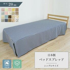 ベッドカバー シングル 日本製 ベッドスプレッド ボックスタイプ 北欧 洗濯可能 1枚 送料無料 あす楽 新作商品 New