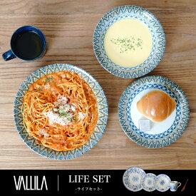 皿 プレート マグ コップ スプーン 陶器 ギフト ギフトボックス 贈り物 北欧柄 VALLILA おしゃれ ライフセット 食器 セット 送料無料 新作商品 New