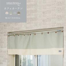 カフェカーテン綿100%天然素材naturatempoナチュラテンポ無地シンプル和風洋風北欧おしゃれ1枚