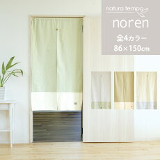 暖簾のれん綿100%天然素材naturatempoナチュラテンポ無地シンプル和風洋風北欧おしゃれ1枚