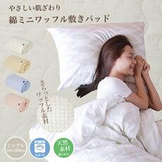 敷きパッドワッフルワッフル素材シングル綿100%あったかゴム付き夏冬天然素材寝具洗濯可能1枚