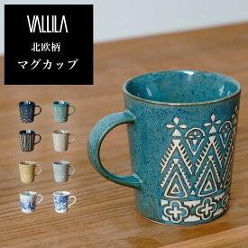 マグ マグカップ コップ 陶器 ギフト 贈り物 北欧柄 VALLILA おしゃれ 新作商品 New