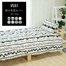 掛け布団カバーシングル綿100%コットンVALLILA寝具寝室北欧フィンランド150×210cmおしゃれ1枚