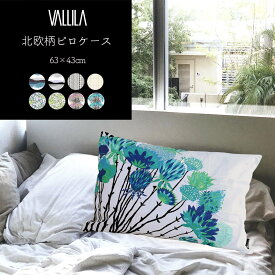 ピロケース 枕カバー クッション 綿100% コットン VALLILA 寝具 寝室 北欧 フィンランド 63×43cm おしゃれ 1枚 あす楽 新作商品 New