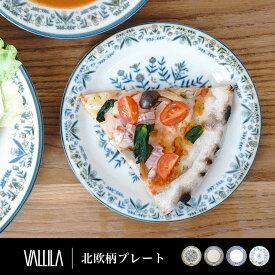 皿 プレート 陶器 ギフト 贈り物 北欧柄 VALLILA おしゃれ 食器 食器セット 新作商品 New