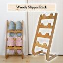 スリッパラック スリッパ ウッド ウッディ 1個 木製 玄関 おしゃれ 北欧