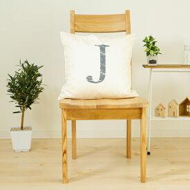クッションカバー おしゃれ 45×45cm SROWシリーズ アルファベット 「J」 ジェイ 洗える メール便送料無料