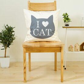 クッションカバー おしゃれ 45×45cm SROWシリーズ「I LOVE CAT」 ネコ好き 猫 アルファベット 洗える メール便送料無料