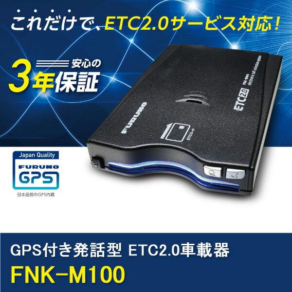 ETC車載器 ETC2.0対応 アンテナ分離型 セットアップ無し FURUNO(古野電気) FNK-M100
