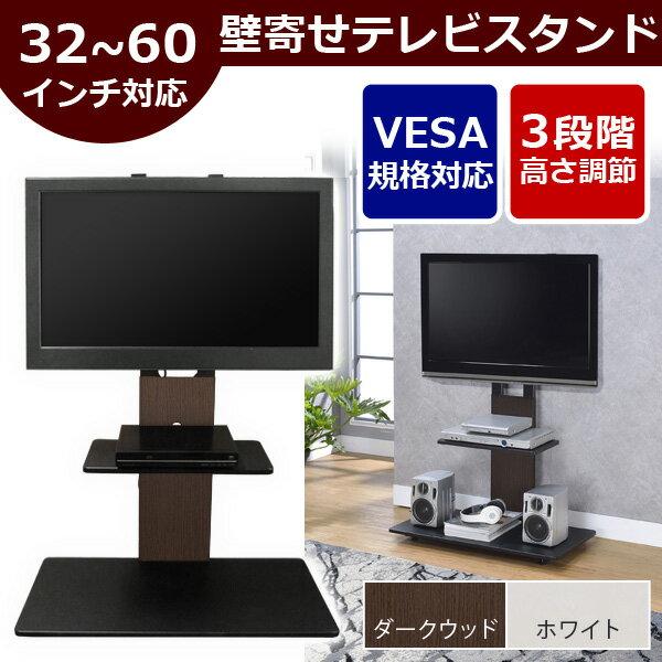テレビスタンド 木目調 32〜60インチ対応 背面収納 SunRuck SR-TVST04 ダークウッド ホワイト VESA規格対応 液晶テレビ壁寄せスタンド テレビ台