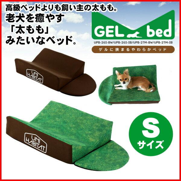ゲルに挟まるやわらかベッド Sサイズ UNIHABITAT UPB-26S-BW UPB-26S-SB ブラウン 芝生柄 犬用ベッド 小型犬 中型犬 【代引不可】