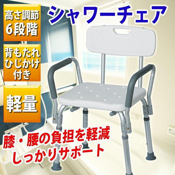 【送料無料】 シャワーチェア お風呂椅子 SunRuck SR-SBC018 調高可能 介護用 シャワーイス 背付き 肘掛け 膝や腰の負担を軽減! ひじ付き 肘付き シャワーベンチ お風呂用ベンチ