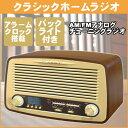 【送料無料】クラシックホームラジオ WINTECH HR-W18G 木目調 レトロ風ラジオ アラームクロック機能