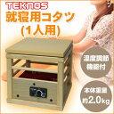 【送料無料】コタツ 木目調 天板付 一人用こたつ 100W 小型 ミニコタツ こたつ TEKNOS テクノス ASK-101 就寝用こたつ
