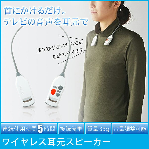 ワイヤレス耳元スピーカー 耳をふさがないから安心 TWINBIRD ツインバード AV-J343W ホワイト テレビの音声を耳元で