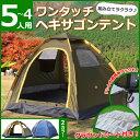 【あす楽】【送料無料】六角テント 4〜5人用 EA-SIXT01 アーミーグリ−ン スカイブルー ヘキサゴンテント ワンタッチ…