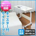【送料無料】 サイドテーブル EA-ST01 ベッドサイドテーブル キャスター付き ナイトテーブル ベットテーブル キャスタ…