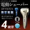 【あす楽】【送料無料】電動シェーバー ソリッドシリーズ S-DRIVE 泉精器 IZUMI(イズミ) IZF-V56 シャンパンゴール…