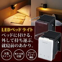 TWINBIRD ツインバード ライトを外して使えるLEDベッドライト LED光源の読書灯 LE-H223 ホワイト ブラウン