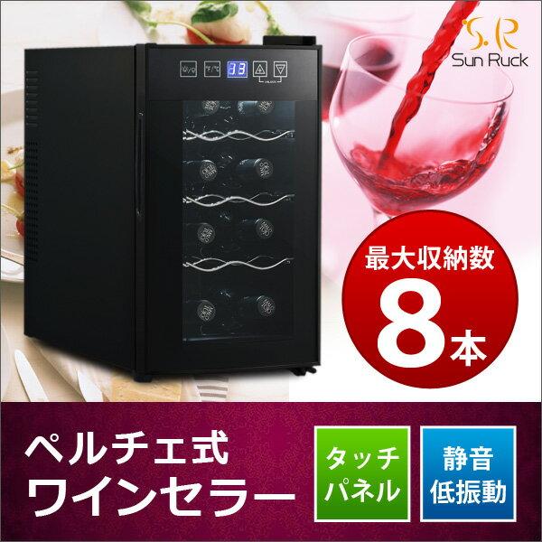 【送料無料】 ノンフロン電子式ワインセラー 家庭用 8本収納 ワイン庫 スリムサイズ 黒 ブラック SR-W208K SunRuck(サンルック) ワイン冷蔵庫 温度調節