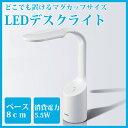 【あす楽】 LEDデスクライト MUGSTYLE TWINBIRD ツインバード LE-H422W ホワイト 照明の角度自由自在 フレキシブルシャフト