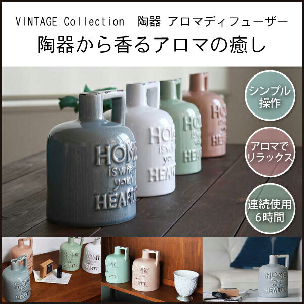 VINTAGE Collection 陶器 アロマディフューザー Onlili オンリリ ONL-AD001V 陶器から香るアロマの癒し