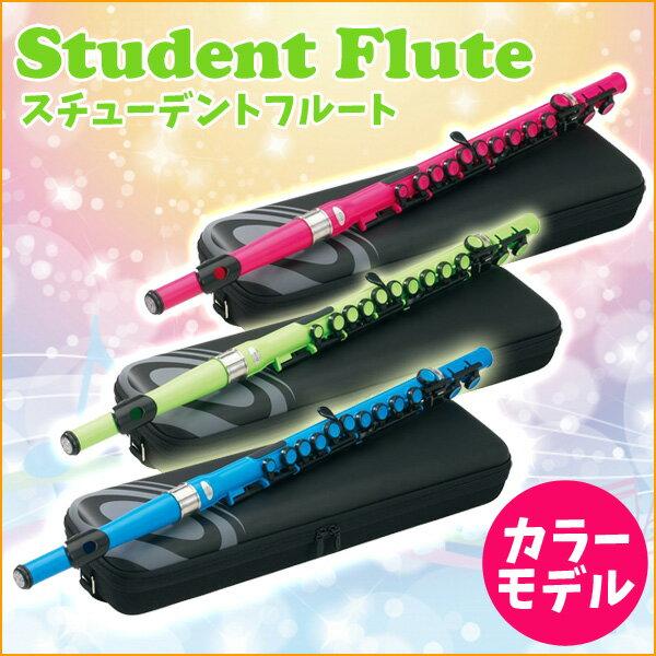 Student Flute フルート カラーモデル NUVO SE200 通常のフルートよりはるかに軽量 プラスチック製 【代引不可】