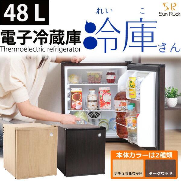 【送料無料】 木目調 1ドア冷蔵庫 48L 右開き 小型 ワンドア ペルチェ方式 SunRuck(サンルック) 冷庫さん ダークウッド ナチュラルウッド 一人暮らしに SR-R4802 ミニ冷蔵庫 業務用 静音