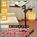 【送料無料】分割サイドテーブル EA-ST03 パソコンテーブル 2面セパレート式
