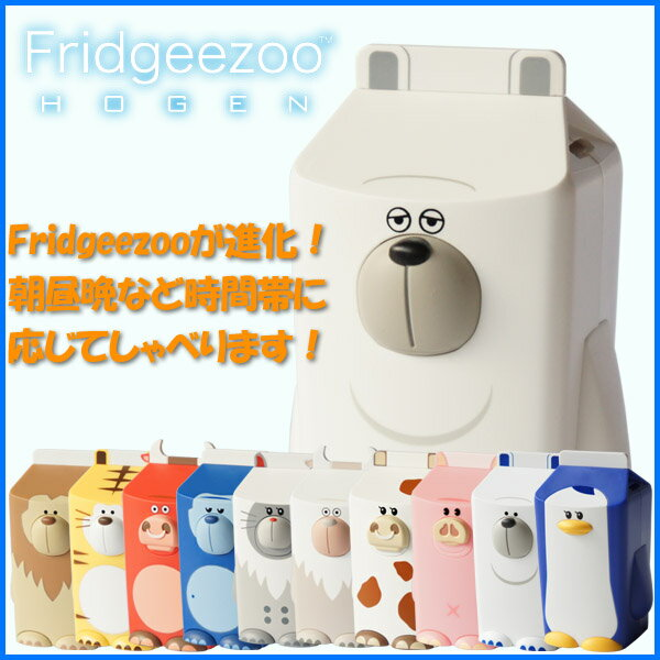 Fridgeezoo 24 ソリッドアライアンス FGZ-24 冷蔵庫 閉め忘れ防止 【送料区分A】