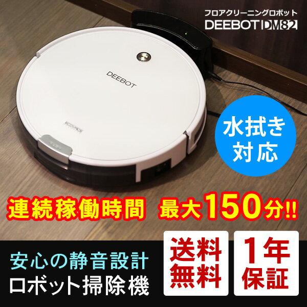 【セール実施中】 ロボット掃除機 一人暮らし 床用 水拭き対応 ロボットクリーナー ECOVACS エコバックス DEEBOT DM82 洗練されたデザイン 鏡面ホワイトカラー 自動掃除機