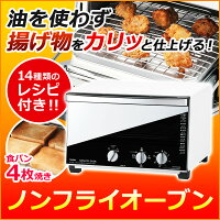 【送料無料】ノンフライオーブンTWINBIRDツインバードTS-D053Wミラー&トースター構造予熱なしで調理開始