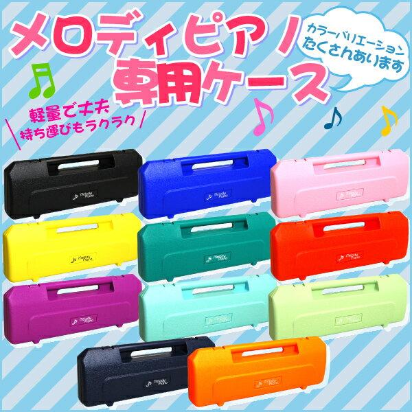 メロディーピアノ専用ケース KC P3001-CASE P3001-32K専用 カラバリ豊富 予備 【送料区分B】