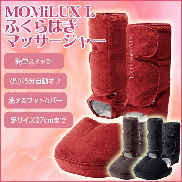 【送料無料】【アウトレット】MOMiLUX L ふくらはぎマッサージャー ドウシシャ DFM-1601 エアバッグが連動 手もみ感覚のフットマッサージャー