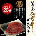 やわらか 仙台牛 ビーフジャーキー 3個セット おつまみ A5 B5 仙台牛 【代引・同梱不...