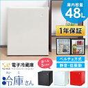 【送料無料】 1ドア冷蔵庫 48L 冷蔵庫 小型 静音 ワンドア ペルチェ方式 右開き SunRuck(サンルック) 冷庫さん 一人暮らしに SR-R4802 ミニ冷蔵庫 業務用