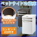 ベッドサイド冷蔵庫 17L 眠りを妨げない静音設計 (ツインバード)ブラウン HR-D282 【代引不可】