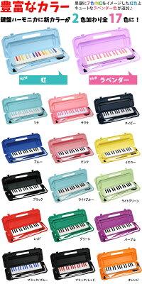 新色追加!鍵盤ハーモニカ15色カラフル32鍵盤ハーモニカ子供メロディピアノMELODYPIANOピアニカ音楽P3001-32K【おまけ付】