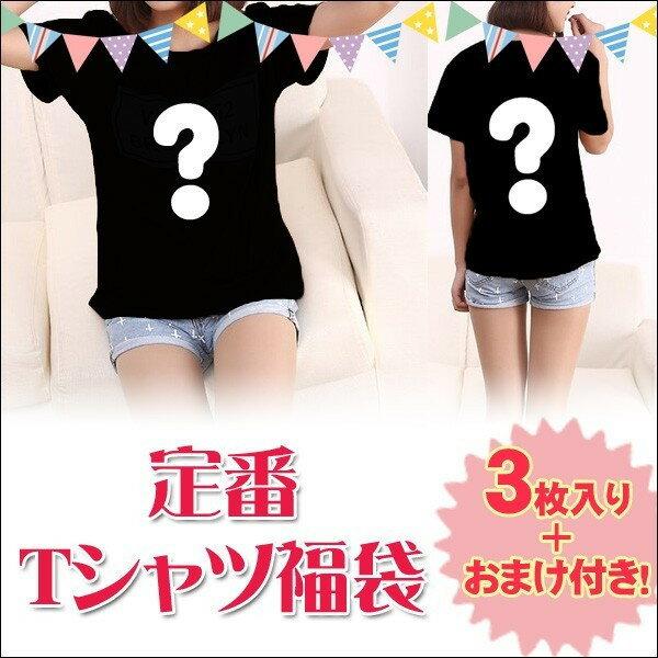 レディースファッション 福袋 3点福袋 半袖Tシャツ ファッション おトクなワクワク福袋! ef-t30set M L 大きいサイズ