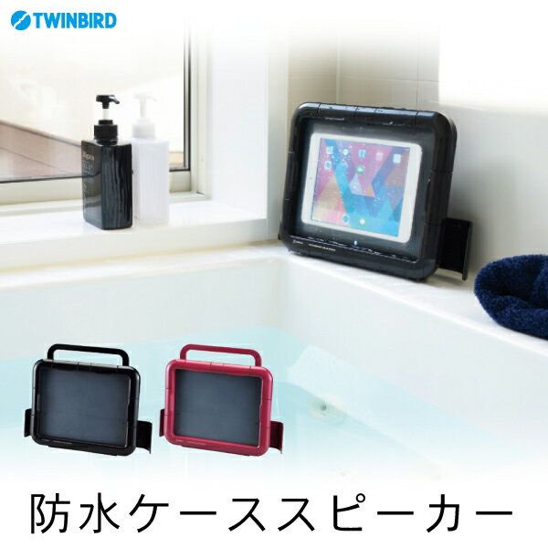防水ケーススピーカー x ZABADY TWINBIRD ツインバード AV-J123R ボルドーレッド 7インチタブレット対応 防水ケース スマホ スマートフォン タブレット