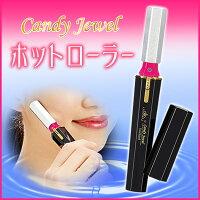 CandyJewelホットローラー(ツインバード)ブラックSH-2664B【代引不可】