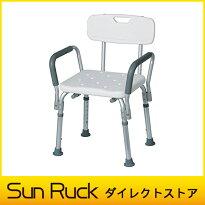 【送料無料】シャワーチェアお風呂椅子SunRuckSR-SBC018調高可能介護用シャワーイス背付き肘掛け膝や腰の負担を軽減!