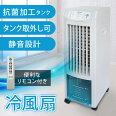 冷風扇TCW-010自然の風でお部屋を涼しく!