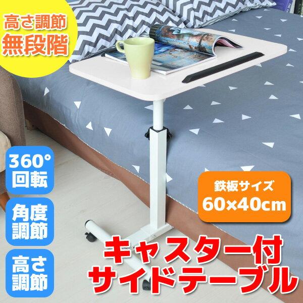 サイドテーブル キャスター付き 昇降式 昇降テーブル ナイトテーブル キャスターテーブル パソコンテーブル ソファーテーブル ナチュナルウッド ピンク SunRuck(サンルック) EA-ST02