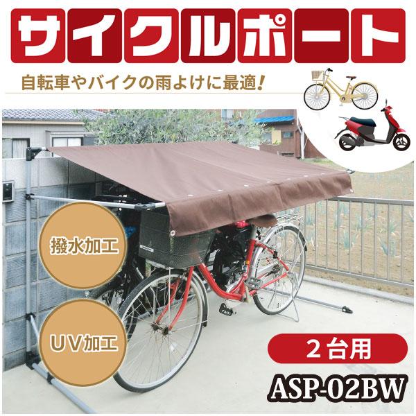 サイクルポート 家庭用 自転車置き場 屋外用 雨よけ 日よけ ALUMISブラウン ASP-02BW