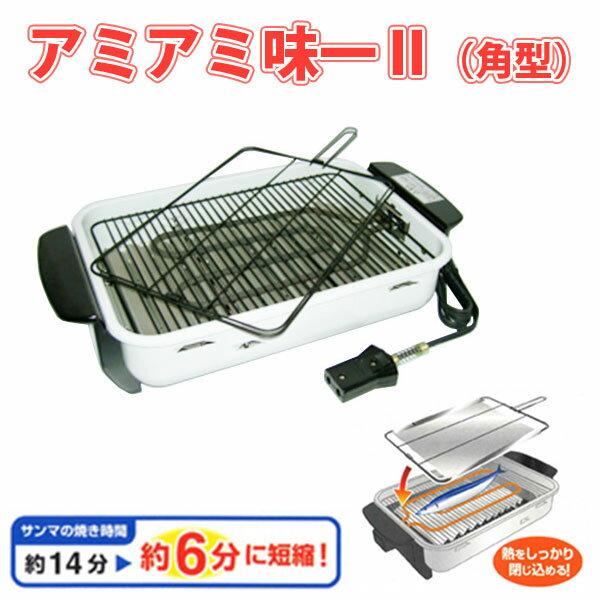 【あす楽】 アミアミ味一 魚焼き 網焼き 強火 省エネ 杉山金属KS-2741