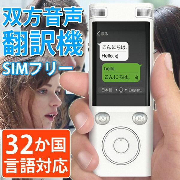 AI自動翻訳機 ez:commu イージーコミュ SIMフリー 32か国言語対応 双方音声翻訳機 フューチャーモデルTR-E18-01